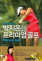 박지은의 프리미엄 골프
