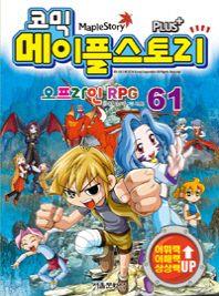 메이플 스토리 오프라인 RPG. 61