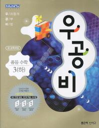 수학 중3(하)(2012)