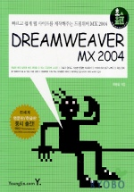 드림위버 MX 2004(초스피드 2)(CD-ROM 포함)