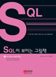 SQL이 보이는 그림책(CD1장포함)