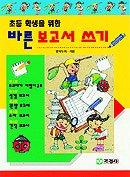 바른 보고서 쓰기(초등학생을 위한)