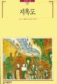 지옥도(빛깔있는 책들 119)