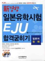 일본유학시험 EJU 합격굳히기: 일본어 청해(신경향)(CD2장포함)