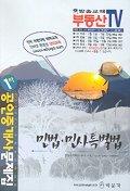 민법 민사특별법(공인중개사 1차 문제집)(부동산TV)