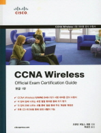 CCNA Wireless(Official Exam Certification Guide)(BK+CD1)