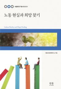 노동 현실과 희망 찾기(서경연연구총서 35)(양장본 HardCover)