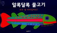 알록달록 물고기(네버랜드 세계의 걸작 그림책 128)(양장본 HardCover)