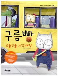 구름빵: 꾸물꾸물 지각대장(구름빵 애니메이션 그림책 11)(양장본 HardCover)