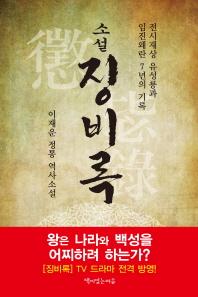 징비록(소설)