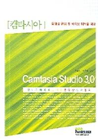 CAMTASIA STUDIO 3.0(동영상 편집 및 비디오 제작을 위한)