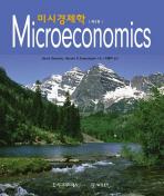 미시경제학(3판)