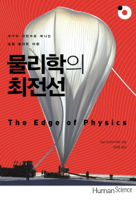 물리학의 최전선