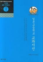 일본 고등학교 교과서선(CD1장포함)(다락원 일한 대역문고 고급 1)