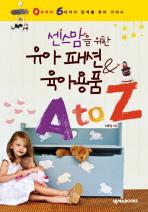 유아 패션 육아용품 A TO Z --- 책 위아래옆면 도서관 장서인있슴