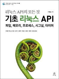 기초 리눅스 API Vol. 1(리눅스 API의 모든 것)(에이콘 오픈소스 프로그래밍 시리즈 16)