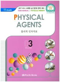 Tank Manual of Physical Therapy. 3: 물리적 인자치료(2017)
