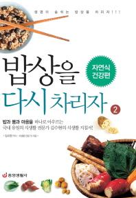 밥상을 다시 차리자. 2: 자연식 건강편(개정판)