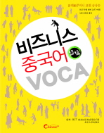 비즈니스 중국어 VOCA(MP3CD2장포함)