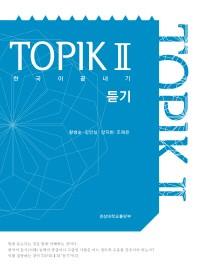 한국어 끝내기 TOPIK(토픽). 2: 듣기