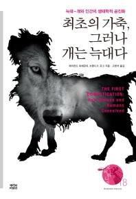 최초의 가축, 그러나 개는 늑대다(오파비니아 18)(양장본 HardCover)