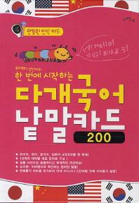 다개국어 낱말카드 200