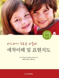 아스퍼거 증후군 아동의 애착이해 및 표현지도
