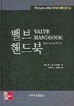 밸브 핸드북(2판)(2판)
