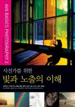 빛과 노출의 이해(사진가를 위한)(AVA BASIC PHOTOGRAPHY 2)