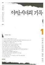 야만시대의 기록 1(고문의 한국현대사)
