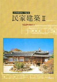 민가건축 2 (한국전통건축 제4집)