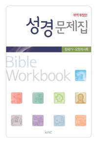 성경문제집 (2016년 개역 개정판)