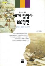 세계 탐험사 100장면(가람역사 23)