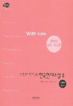 한국현대소설 2(선생님과 함께 읽는)