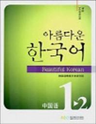 아름다운 한국어 1-2 중국어 Workbook(Paperback)
