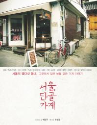 서울 단골가게