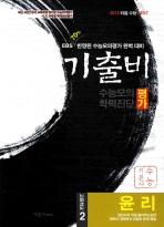 윤리고2(수능모의평가 학력진단)(2013 대비)