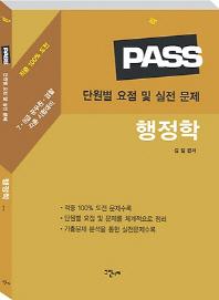 행정학 단원별 요점 및 실전 문제(2013)(PASS)