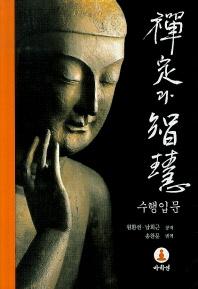 선정과 지혜 수행입문