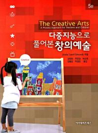 다중지능으로 풀어본 창의예술(5판)