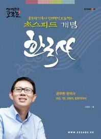 초스피드개념 한국사(공무원한국사9 7급경찰직법원직)(고종훈) #