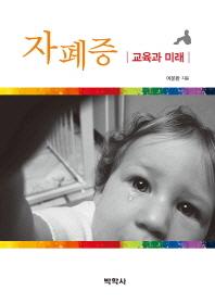 자폐증 교육과 미래(Paperback)
