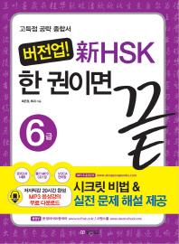 버전업 신HSK 한 권이면 끝 6급(개정판)(CD1장포함)