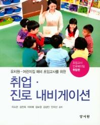취업 진로 내비게이션(유치원 어린이집 예비 초임교사를 위한)