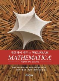 MATHEMATICA(체험하며 배우는 Wolfram)