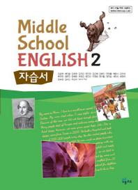 중학교 영어2 자습서(김충배)(2014)