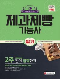 제과제빵기능사 필기 2주 안에 합격하자(2018)(개정판 6판)