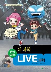 Live 과학. 39: 뇌 과학(양장본 HardCover)