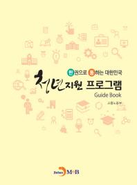 한권으로 통하는 대한민국 청년지원 프로그램