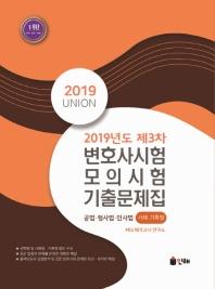 변호사시험 모의시험 사례 기록형 기출문제집(2019년도 제3차)(UNION)